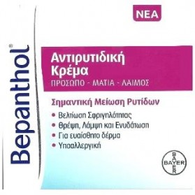 BEPANTHOL ANTIWRINKLE FACE CREAM 50ML